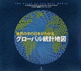 風変わりな地図3 Atlas of the Real World: Mapping the Way