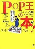 POP王の本!—グッドセラー100&ポップ裏話
