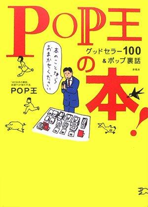 POP王の本!―グッドセラー100
