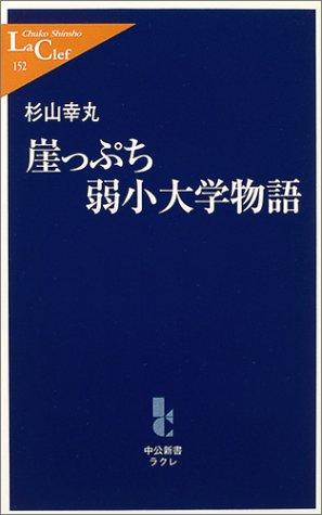 崖っぷち弱小大学物語