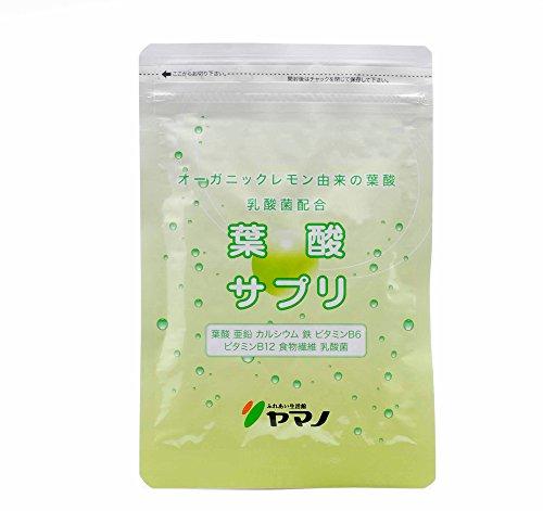 ふれあい生活館ヤマノ<オーガニックレモン由来> 葉酸サプリ