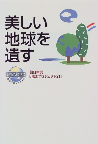 To bequeath a beautiful Earth (Earth project 21) (1998) ISBN: 4022572736 [Japanese Import] PDF