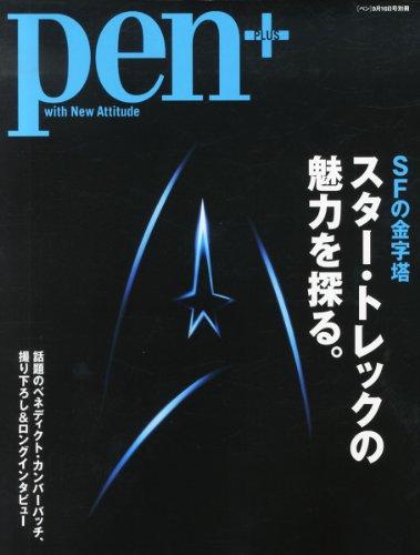 Pen+ (ペン・プラス) スター・トレックの魅力を探る。2013年9/16号別冊 [雑誌]