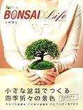 BONSAI×Life―小さな盆栽でつくる四季折々の景色 (緑と暮らそう 2)
