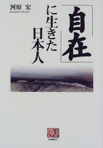 「自在」に生きた日本人