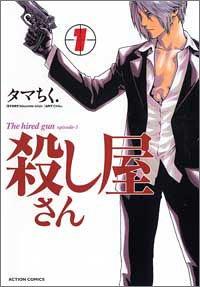 殺し屋さん 1 (アクションコミックス)