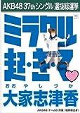 【大家志津香】ラブラドール・レトリバー AKB48 37thシングル選抜総選挙 劇場盤限定ポスター風生写真 AKB48チームB