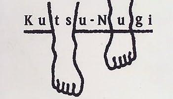 靴脱ぎ (日本人とすまい (1))