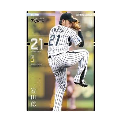 オーナーズリーグ ウエハース版 OL21 GR 岩田 稔/阪神(投手) OL21-C022