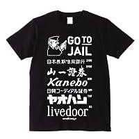 (スモールデザイン) smalldesign ホリエモン収監の日の為のTシャツ ブラック M