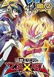 遊☆戯☆王ZEXAL DVDシリーズ DUELBOX【2】
