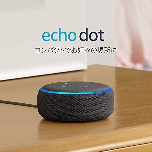 【セール】スマートスピーカー「Echo Dot 第3世代」2,740円オフで3,240円【46%オフ】