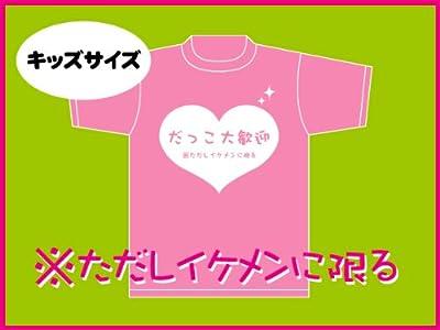 ただしイケメンに限る フロントプリント ライトピンク キッズ Tシャツ 110サイズ