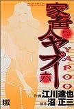 家畜人ヤプー 6 (6) (バーズコミックス)