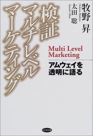 検証マルチレベルマーケティング―アムウェイを透明に語る