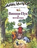 Image of Winnie-the-Pooh; The House at Pooh Corner - in Russian language