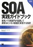 SOA実践ガイドブック