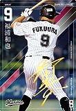 オーナーズリーグ 2014歴代の黄金ルーキーキャンペーン(OLP22) 福浦 和也/ロッテ OLP22-003
