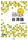 ニューエクスプレス 台湾語