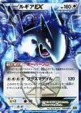 ポケモンカードゲーム[ポケカ] ルギアEX[キラ] [EXバトルブースト]収録/PMEBB-086
