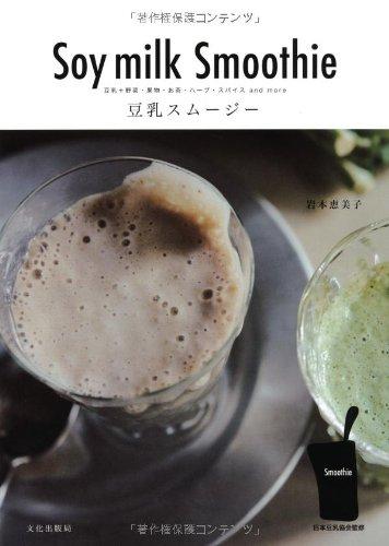 豆乳スムージー 豆乳+野菜・果物・お茶・ハーブ・スパイス and more