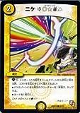 デュエルマスターズ カード ニケ※◎☆♯△ / デッド&ビート(DMR10) / エピソード3