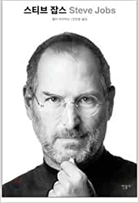 The Exclusive Biography of Steve Jobs [Korean Edition]: Walter ...