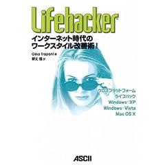 Lifehacker �C���^�[�l�b�g����̃��[�N�X�^�C����P�p!