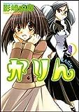 かりん (9) (カドカワコミックスドラゴンJr)