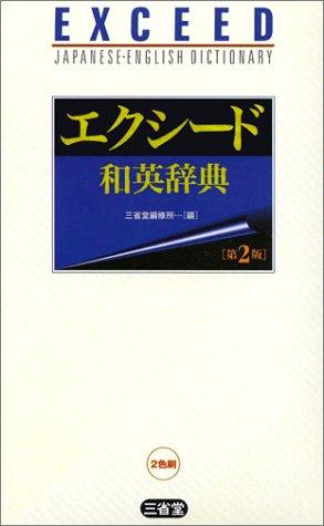 エクシード和英辞典 [新書] / 三省堂編修所 (編集); 三省堂 (刊)