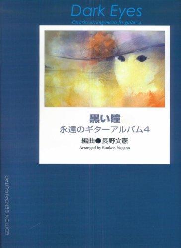 CG399 黒い瞳 永遠のギターアルバム 4 編曲:長野文憲 (永遠のギター・アルバム)
