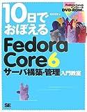 10日でおぼえるFedora Core 6サーバ構築・管理入門教室 (10日でおぼえる)