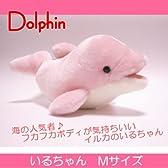 イルカのぬいぐるみ 「いるちゃん」Mサイズ/海の動物ぬいぐるみシリーズ