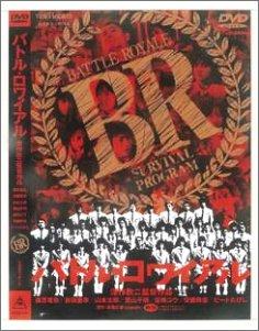 バトル・ロワイアル [DVD]