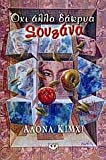 img - for ochi alla dakrya souzana /                         book / textbook / text book