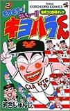 キヨハラくん 2 (2) (てんとう虫コミックス)