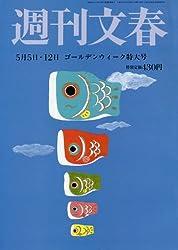 週刊文春 2016年 5/12 号 [雑誌]