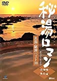 Image de 秘湯ロマン オフィシャルDVD - 名湯・秘湯ベスト30 [北海道・東北編]