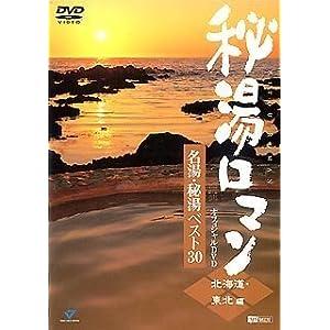 秘湯ロマン オフィシャルDVD - 名湯・秘湯ベスト30 [北海道・東北編]