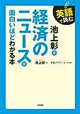 英語で読む 池上彰の経済のニュースが面白いほどわかる本 (中経出版)