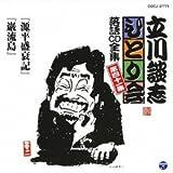 立川談志ひとり会 落語CD全集 第41集「源平盛衰記」「巌流島」