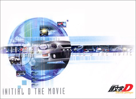 INITIAL D THE MOVIE [DVD]