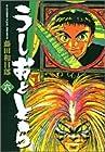 うしおととら 文庫版 第6巻 2005-02発売
