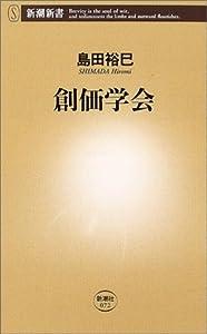 創価学会 (新潮新書)