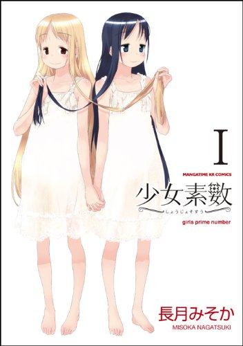 少女素数 (1) (まんがタイムKRコミックス フォワードシリーズ)
