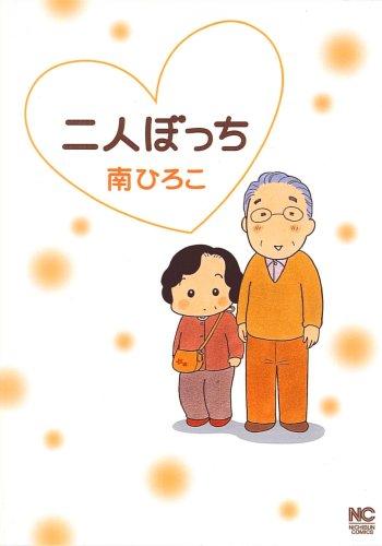 二人ぼっち (ニチブンコミックス)