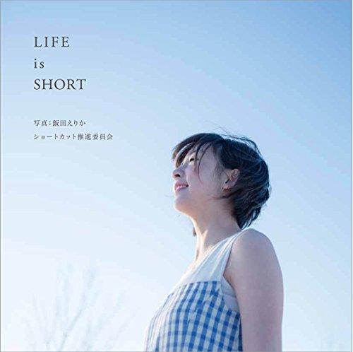ショートカット好きのためのショートカット美女の写真集「LIFE is SHORT(ライフ イズ ショート)」