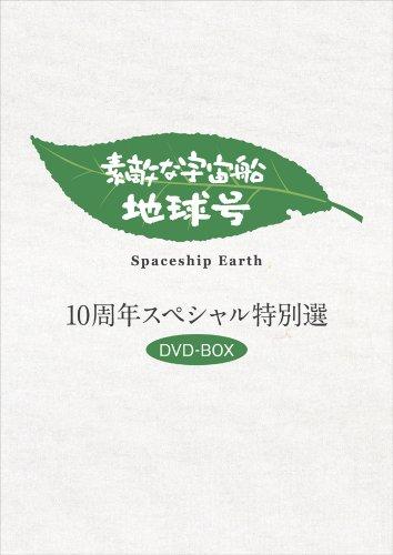 「素敵な宇宙船地球号」10周年特別選 DVD-BOX(3枚組)