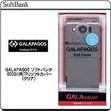 GALAcoverソフトカバー TPU/クリア