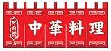 上西産業 のれん中華料理赤/白文字